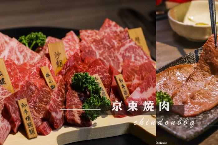 東區燒肉 京東燒肉專門店,品質好服務佳!不耍噱頭的日式燒肉店,全程桌邊代烤