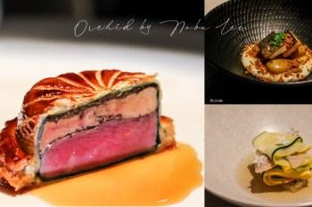 蘭orchid,精緻菜色與夢幻威靈頓牛排,全新菜單米其林餐盤推薦 台北約會餐廳慶生餐廳推薦