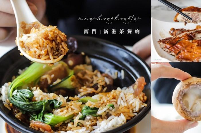 西門美食|新港茶餐廳,窗景超棒的台北茶餐廳,家庭聚餐餐廳推薦