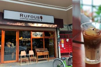 科技大樓咖啡廳RUFOUS COFFEE ROASTERS 自烘咖啡豆,經典台北必訪咖啡廳