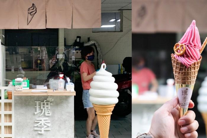 板橋冰店|瑰季手工霜淇淋,當季新鮮水果製成,每天只賣一種口味