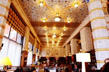 食記【捷克】布拉格 帝國咖啡館 Cafe Imperial 美食推薦 世界十大最美咖啡館