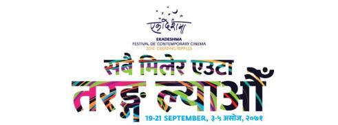 Eka-Deshma-2014-Festival