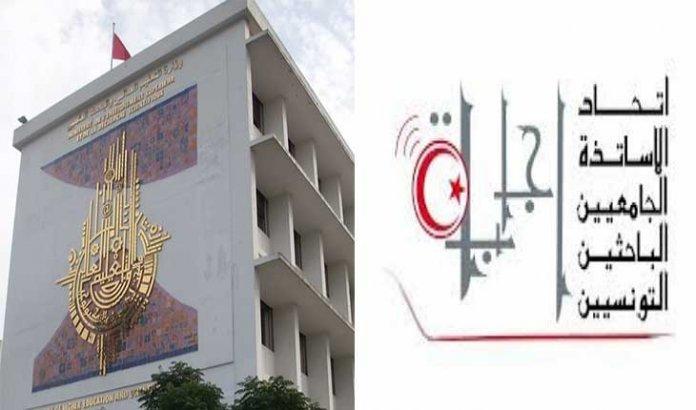 نقابة اجابة تدعو وزارة التعليم العالي الى التراجع عن قرارات الايقافات الصادرة في حق 5 أساتذة جامعيين