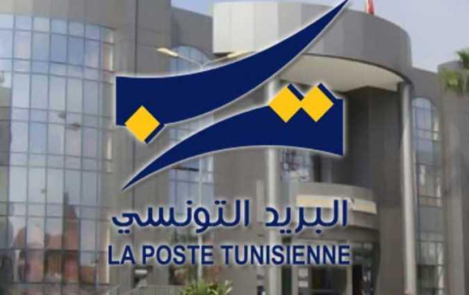 هل يتحول البريد التونسي إلى بنك شمولي؟