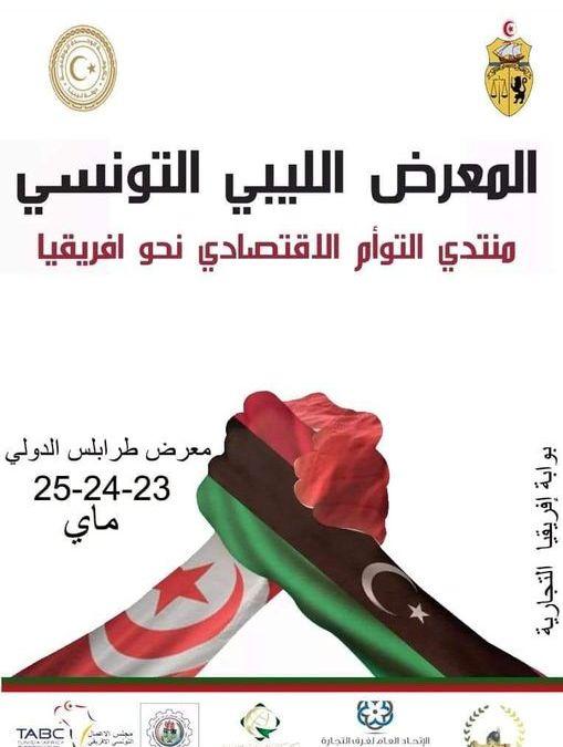 الدورة الأولى لمعرض تجاري ضخم تونسي ليبي في طرابلس في ماي القادم