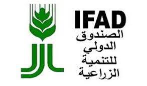 المصادقة على اتفاق تمويل بين تونس والصندوق الدولي للتنمية الزراعية