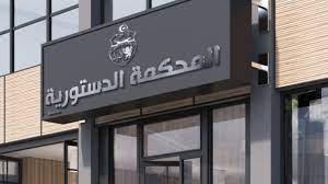 غدا.. انتهاء آجال ختم قانون المحكمة الدستورية المعدّل