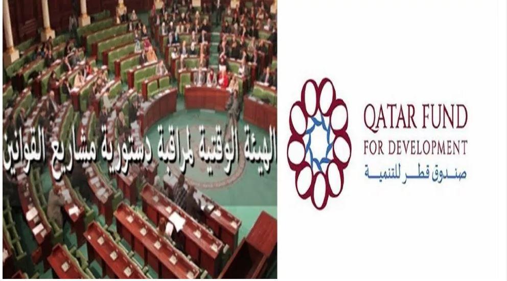 اتفاقية قطر: جلسة صلب هيئة دستورية القوانين للبتّ في الطعن