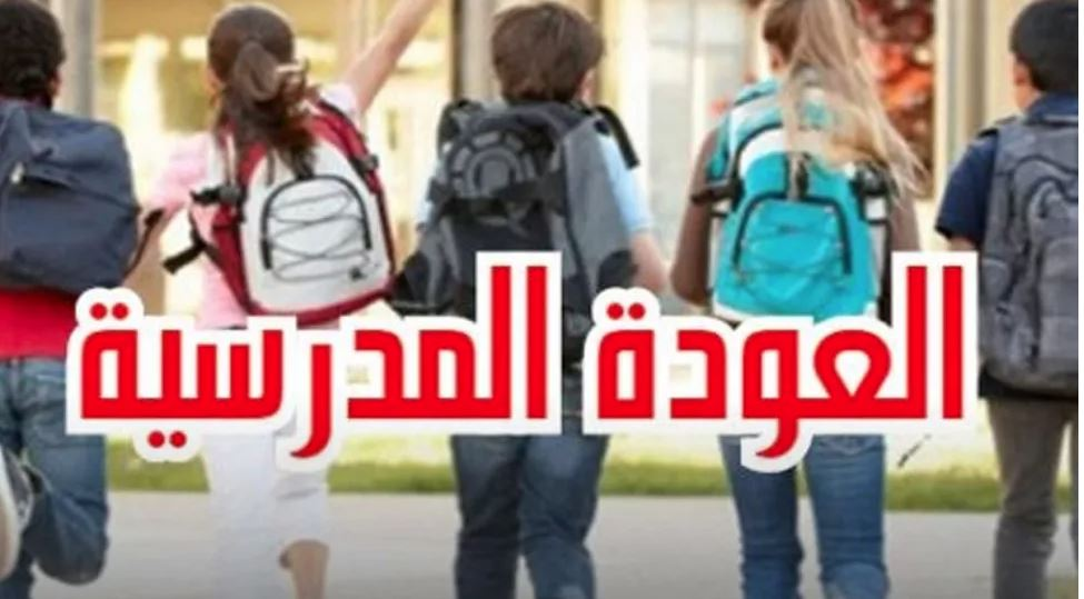 جامعة التعليم الأساسي تقرر تعليق قرار مقاطعة العودة المدرسية