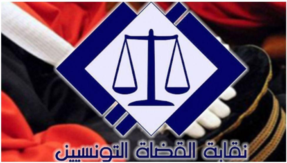 نقابة القضاة التونسيين: هناك دفع سياسي لفساد المنظومة القضائية