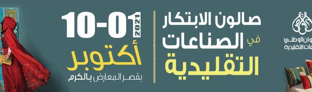 الدورة 37 لصالون الابتكار في الصناعات التقليدية من 1 إلى 10 أكتوبر 2021  بقصر المعارض بالكرم