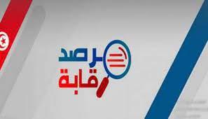 """""""مرصد رقابة"""" يقاضي المورّطين في شبهات فساد وتدليس رافقت مناظرة المعهد الأعلى للمحاماة (2020-2021)"""