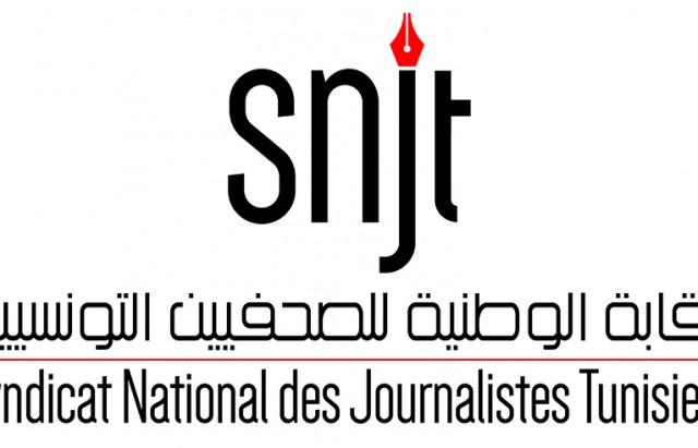 نقابة الصحفيين تدين بشدة الإعتداءات على صحفيين ومصورين صحفيين خلال احتجاجات امس الأحد