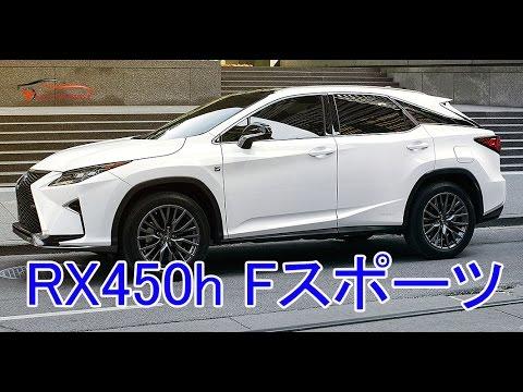 レクサス RX 450h Fスポーツ