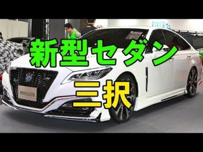 新型セダンを買うならこの三択だ!トヨタ クラウン・レクサスES・日産 スカイライン。。。!