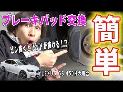 レクサス 10系 GS フロントブレーキパッド交換のやり方