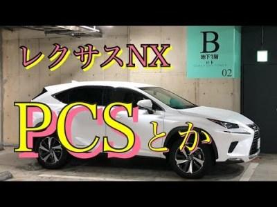 レクサスNX パノラミックカメラとかPCSの設定とか色々