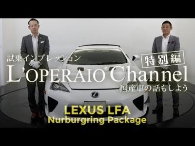 【特別編】レクサス LFA ニュルブルクリンクパッケージ 【前編】試乗インプレッション LEXUS
