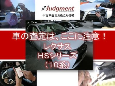 車の査定はここに注意!レクサス・HSシリーズ(10系)編【中古車査定お役立ち情報・株式会社ジャッジメント】