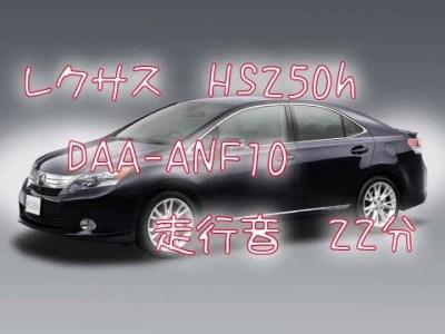 【走行音】ハイブリッド走行音レスサスHS250h 走行車内音