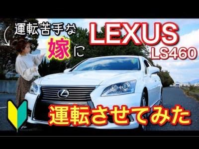 【運転が苦手な嫁に】ローンで買ったレクサス(LS460)を運転させてみた結果・・・