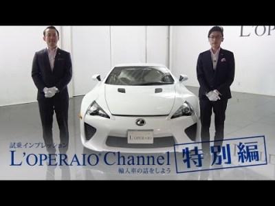 【特別編】レクサス LFA 中古車試乗インプレッション LEXUS LFA