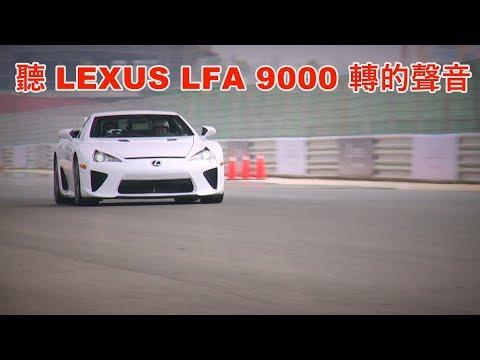 LEXUS LFA、RC F GT3、LC 500 驚喜體驗