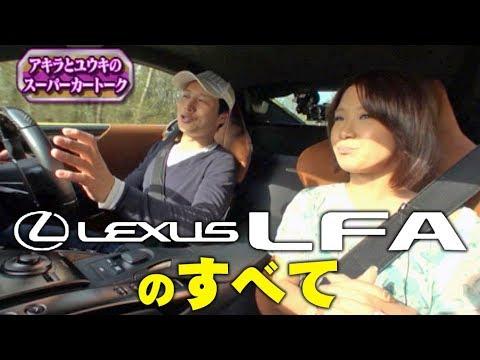 日本の匠が作ったスーパーカー LEXUS LFA  V OPT 207 ⑥