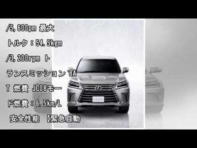 次期モデルは新型LSのプラットフォーム。 レクサス 新型LX 2019 【新型車情報・発売日・スペック・価格】