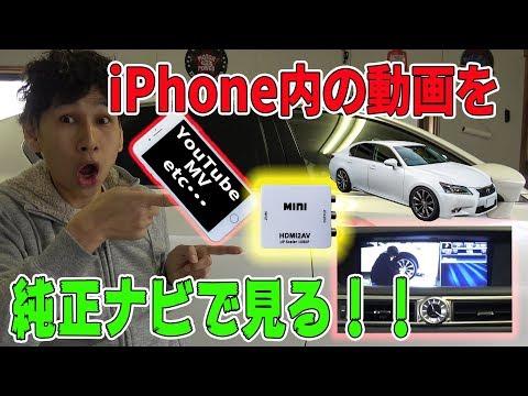 レクサス 10系GS 純正ナビでiPhone内の動画を見る!!【接続超簡単!】