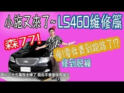 【小施又來了】380匹馬力的代價~真的修到脫褲子!?LEXUS LS460 維修篇~