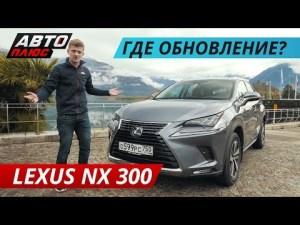 Как изменился Lexus NX 300 | Наши тесты плюс