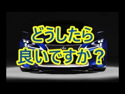 【質問】レクサスの車検が引くほど高いのですが笑。新車で買って、今年初めての車検なのですが…ディーラーから頼んでもないのに笑見積書が届きました…。
