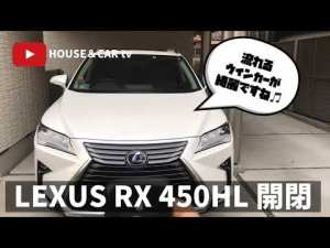 LEXUSレクサスRX 開閉/RX 450hl/音が気になる?/LEXUS SUV RX 450hl Open and close