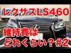 レクサスLS460の驚きの維持費はいくら?#2