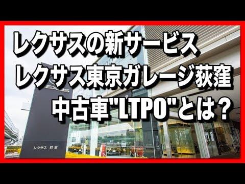 """レクサス中古車の新型ディーラー""""レクサス東京ガレージ荻窪""""「LTPO」はどんなシステム"""