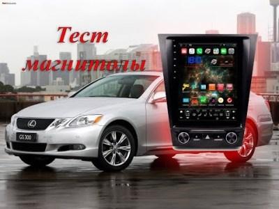 Тест магнитолы Tesla Style Lexus GS 300 / 350 / 450 (2004-2011) #MegaZvuk T3-10888 Android 6.0.1