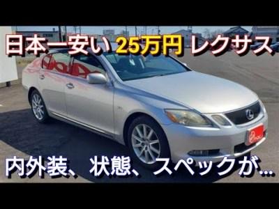 たった25万円でレクサスのオーナーに!内外装&スペックを紹介してみた! lexus 中古車