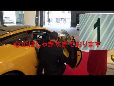 【レクサスLC500 納車式】2時間位おもてなしや車の説明を受けました。