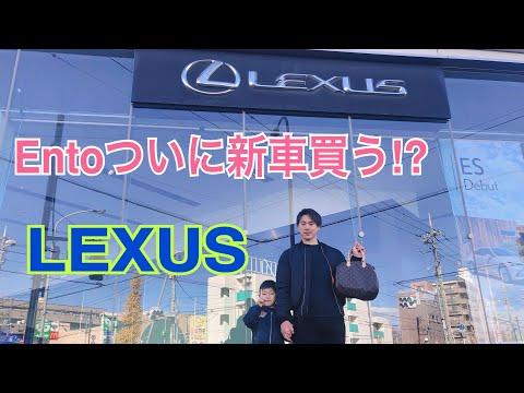 ENTO念願の新車買いにLEXUSへ、、、