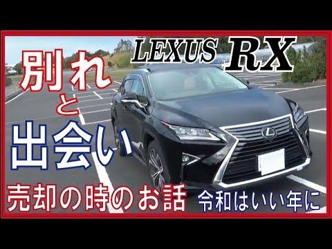 【売却】レクサスRX 70%リセール率 売却時のお話。別れと出会い【エピソード3】令和いいね 【伏線回収】