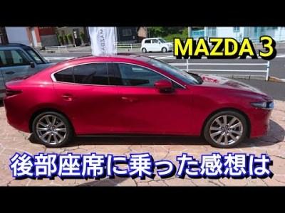 【 MAZDA3 】後部座席に乗ってみた結果、正直な感想は○○でした…。マツダ3 セダン ファストバック sedan fastback xd ディーゼル