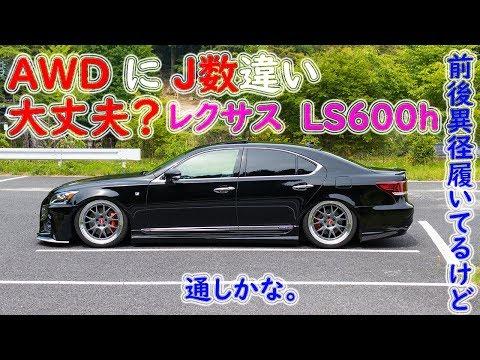 4WD AWDにJ数違い 前後リム幅違いのホイールってどうなん?四駆 LEXUS LS600h