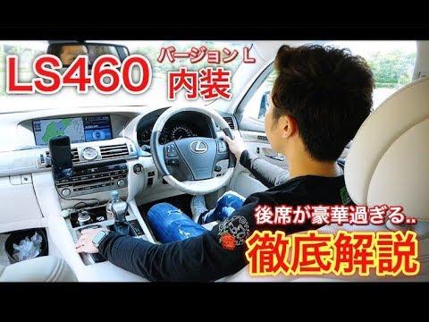 【レクサス LS460】後席を豪華にしたグレード(バージョンL)の内装を徹底解説。