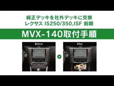レクサス IS250/350 交換できなかった純正デッキを市販ナビに交換!MVX-140[取付編]