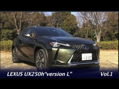 レクサスUX250h version L  車輌紹介&試乗編