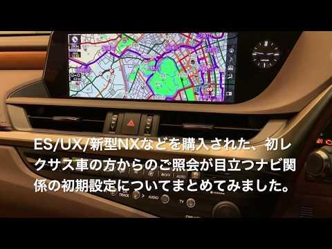レクサスES・UX・NX納車後のナビ設定(初レクサス車の方向け)