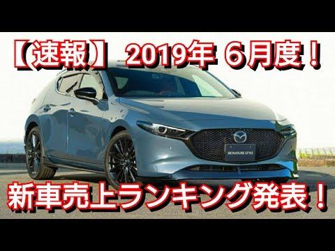 【 速報 】新車売上ランキング発表!6月度・普通車編!新型車販売台数ランキング mazda3 rav4 タント n-wgn