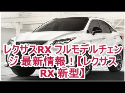 レクサスRX フルモデルチェンジ 最新情報!【レクサスRX 新型】